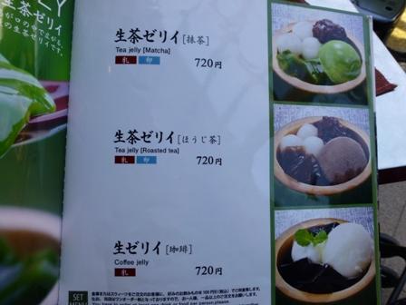 中村藤吉本店11