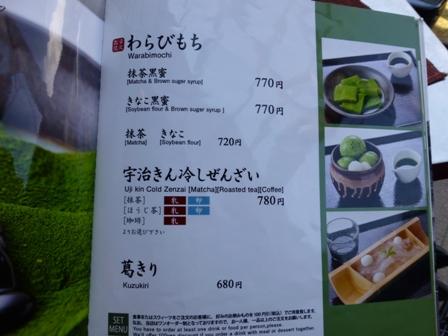 中村藤吉本店12