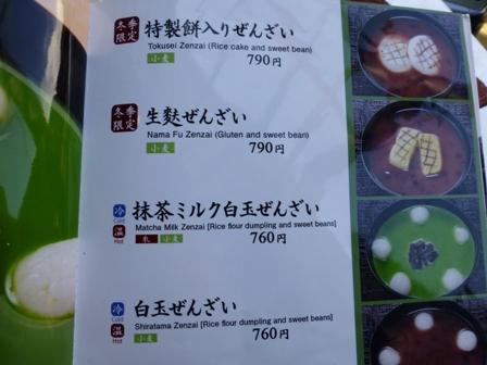 中村藤吉本店14