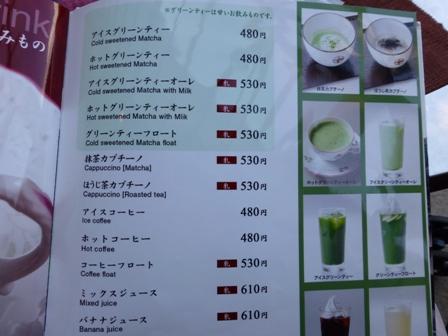 中村藤吉本店15