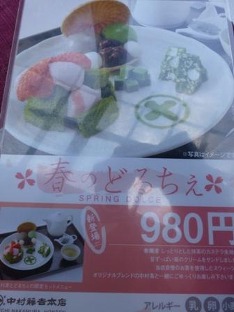 中村藤吉本店18