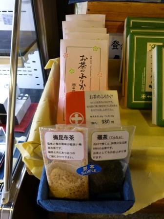 中村藤吉本店37