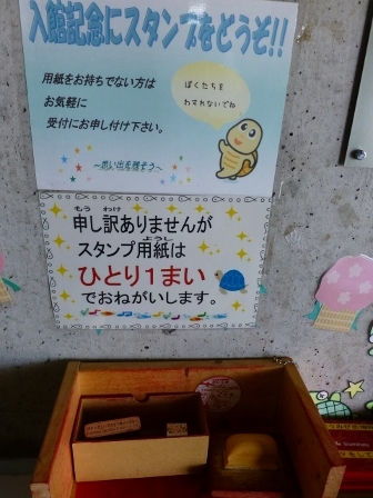 日和佐うみがめ博物館カレッタ5