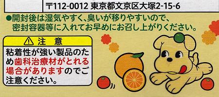 柑橘ミックス6
