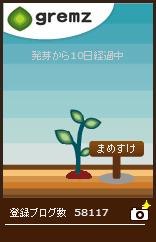 3本目グリムス8 (156x242)
