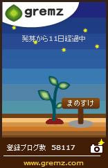 3本目グリムス9 (156x242)