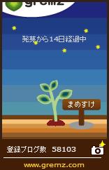 3本目グリムス10 (156x242)