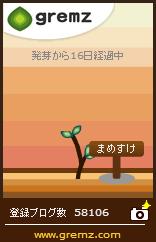 3本目グリムス11 (156x242)