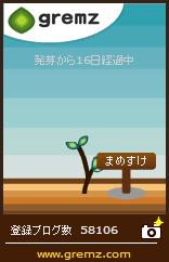 3本目グリムス12 (156x242)