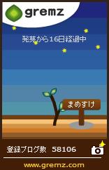3本目グリムス13 (156x242)