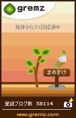 3本目グリムス24 (156x242)