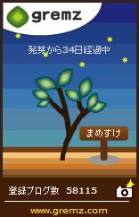 3本目グリムス31 (156x242)