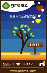 3本目グリムス34 (156x242)