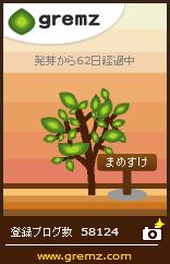 3本目グリムス45 (156x242)