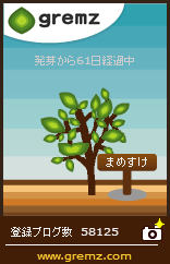 3本目グリムス46 (156x242)