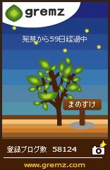 3本目グリムス47 (156x242)