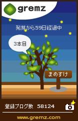3本目グリムス48 (156x242)