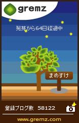 3本目グリムス51 (156x242)