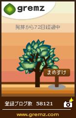 3本目グリムス52 (156x242)