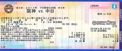 阪神戦4月3日83