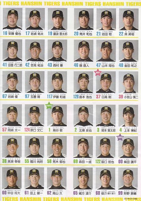 野球観戦お土産27