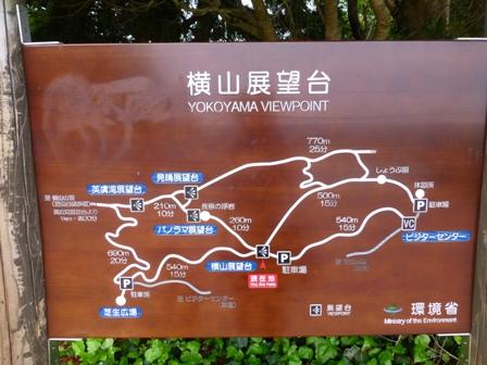 横山展望台10
