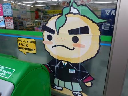 ファミリーマート箕面小野原東店2