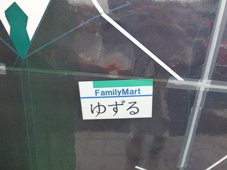 ファミリーマート箕面小野原東店3