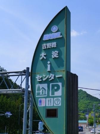 道の駅-吉野・大淀 吉野路大淀iセンター2