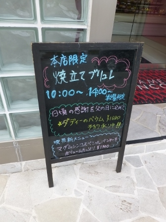 マダムシンコ箕面本店3
