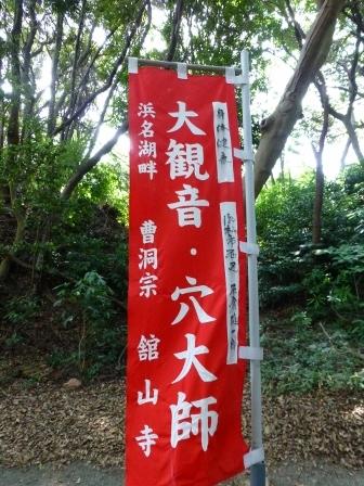 曹洞宗秋葉山5
