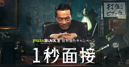 宅配ピザのピザブラック3