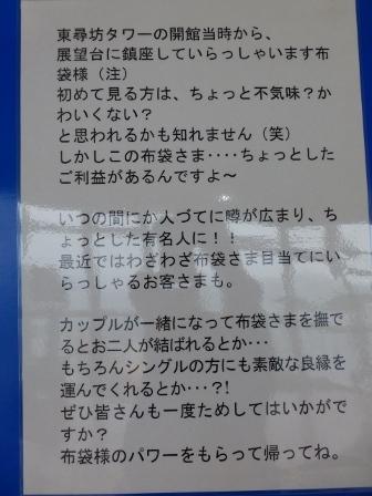 東尋坊タワー13