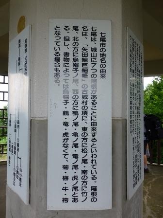 七尾城山展望台12