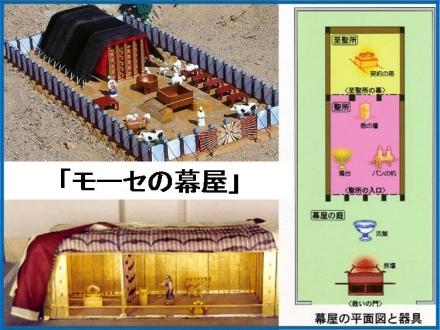 ★モーセの幕屋2