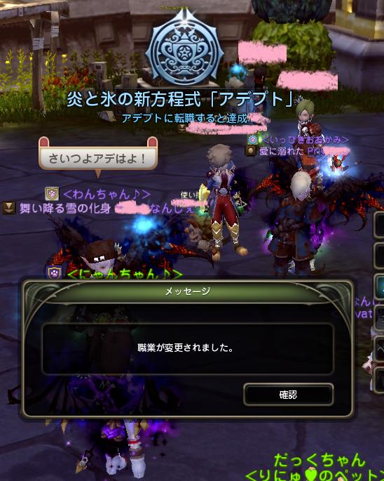 tensyoku2_20140323201117048.png