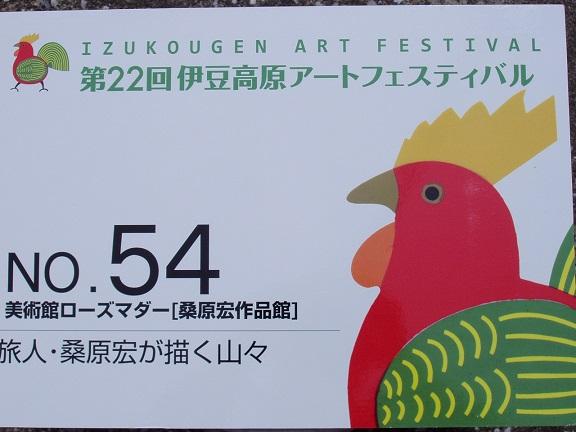 22回アートフェスナンバー 002