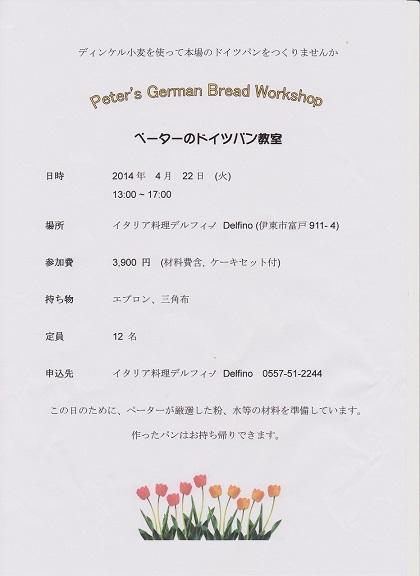 ペーターのパン教室2014,4 001