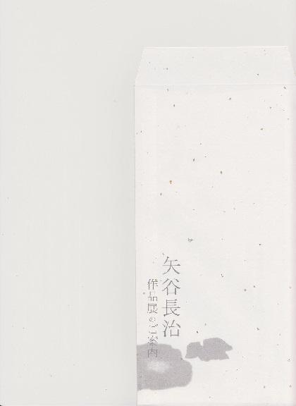 2014,6月矢谷白寿展挨拶状 003