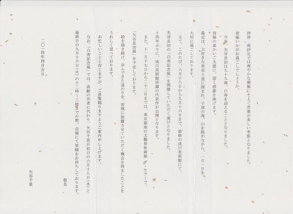 2014.6月矢谷白寿展挨拶状 001