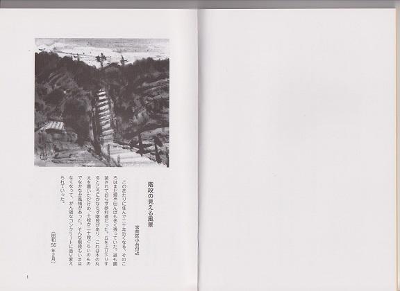 2014、島田正治案内状 008