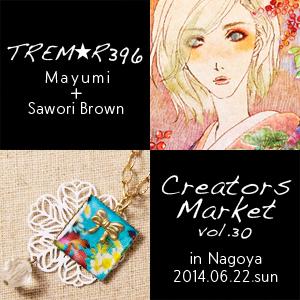 tremR396-140315-2.jpg