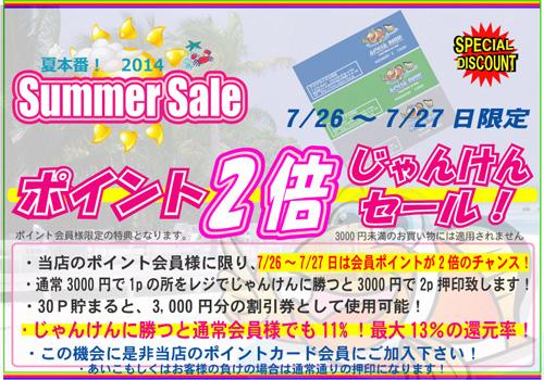 E3839DE382A4E383B3E38388E5808DE68ABCE381972014-summer - コピー