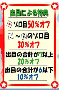 korokoro_rule.png