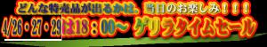 title_guellira_201404251741261f8.png