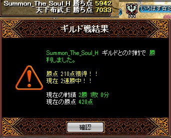 140831 Summon_The_Soul(黄)様