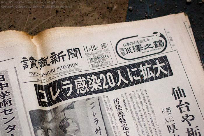 廃墟_円形ホテル「エノモト」_新聞