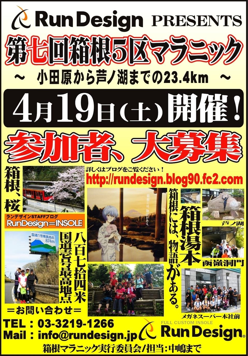 第七回箱根5区マラニック募集