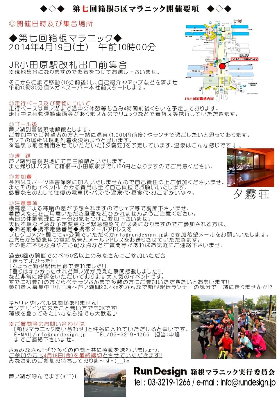 第七回箱根5区マラニック要項