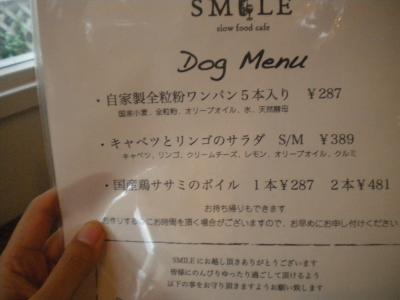 4月5日・駒沢「スマイル」⑥